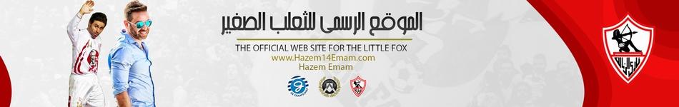 الموقع الرسمى للثعلب الصغير – حازم إمام